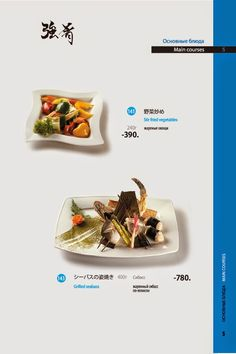 Main courses / Основные блюда