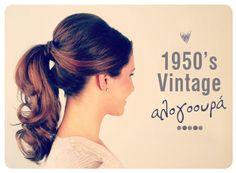 1950′s Vintage Αλογοουρά / 1950's Vintage Ponytail