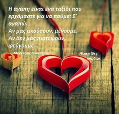 Greek Quotes, Forever Love, Relationship, Thoughts, Angels, Mary, Couples, Life, Women