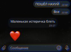 Smart Humor, Russian Quotes, Cute Messages, Twitter Layouts, Quotes And Notes, Beautiful Lines, Short Quotes, Mood Quotes, In My Feelings
