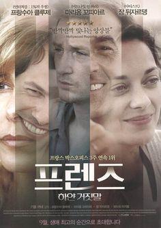 프렌즈-하얀거짓말 / Les Petits Mouchoirs, Little White Lies / moob.co.kr / [영화 찌라시, movie, 포스터, poster]