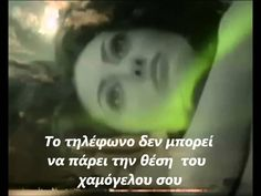 When I need You (with greek lyrics)