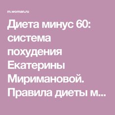 Диета минус 60: система похудения Екатерины Миримановой. Правила диеты минус 60, комплекс упражнений, советы по уходу за телом и лицом