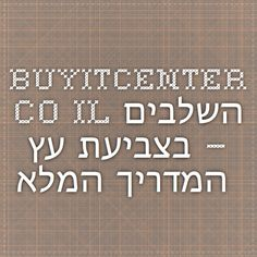 buyitcenter.co.il השלבים בצביעת עץ – המדריך המלא
