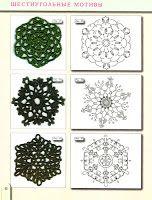 ремесленных Тины: 35 конструкции и структуры для разности мотива