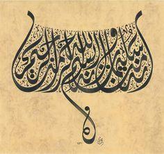 إنه من سليمان وإنه باسم الله الرحمان الرحيم