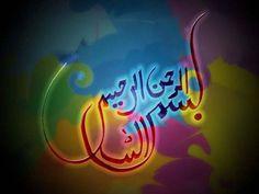 66 Best Kaligrafi Bismillah Images Allah Allah Islam Chocolate