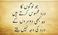 Is liye mera door rehna hi acha hai🙇🏻 Urdu Quotes Images, Best Urdu Poetry Images, Love Poetry Urdu, Poetry Quotes, Quotations, People Quotes, True Quotes, Motivational Quotes, Inspirational Quotes
