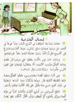 Alphabet Words, Arabic Alphabet, Cute Relationship Quotes, Cute Relationships, Alphabet Arabe, Connected Learning, Arabic Lessons, Arabic Language, Learning Arabic