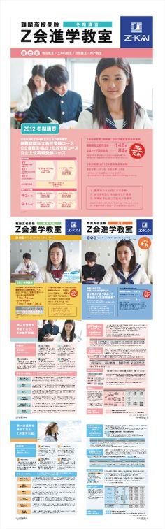 2012-2013 Z会進学教室 パンフレット