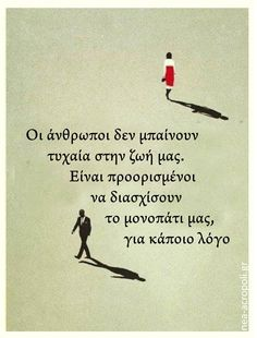 Greek Words, Greek Quotes, So True, Picture Video, Believe, Inspirational Quotes, Feelings, Sayings, Beautiful
