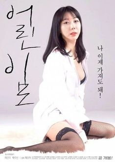 Jung-hoon manages to get into a university in the outskirst of the city after years of trying, but he can't find a place to stay so he stays at his aunt's house. 18 Movies, Movies Online, Movies 2019, Popular Movies, Latest Movies, Korean Adult, Pinoy Movies, Movies To Watch Hindi, Film Semi