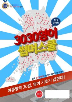 """3030영어 7월 """"여름방학, 썸머스쿨"""" 전단지 / 현수막 / 배너 시안"""