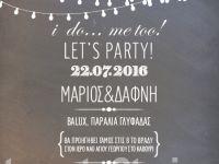 16260  προσκλητήριο γάμου  μονόκαρτο εκτύπωση Α όψη