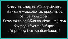 !!! Best Quotes, Life Quotes, Greek Quotes, Forever Love, Me Me Me Song, So True, Cool Words, Philosophy, Lyrics