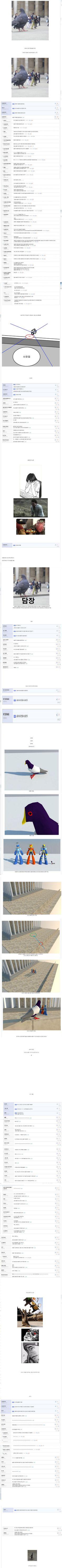 비둘기 밑에 담장 있어요.
