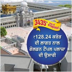 With a view to add more functionality & prominence to Sri Harmandir Sahib, an Entrance Plaza has been constructed in 8250 sq ft area with a cost of Rs 128 crores. A museum and library is under construction in this Entrance Plaza. A new market is also under construction on way from Townhall to Golden Temple. SAD-BJP led Punjab Government taking due steps in the direction of Heritage Tourism. #AmritsarFacelift #9YearsofProgress #progressivepunjab