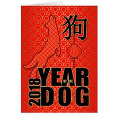 2018 Year of the Dog Chinese New Year Red Card - gold gifts golden diy custom