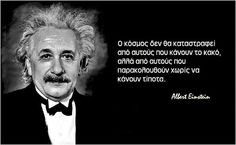 Σύνδεσμος ενσωματωμένης εικόνας Albert Einstein Quotes, Greek Quotes, Beautiful Mind, Inevitable, Self Improvement, Picture Quotes, Gq, Prison, Life Lessons