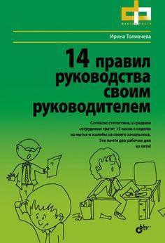 14 правил руководства своим руководителем #журнал, #чтение, #детскиекниги, #любовныйроман, #юмор, #компьютеры, #приключения