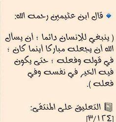 اسال الله المغفره الهدايه الرزق البركه الشفاء الله كريم......