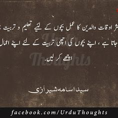 Stop Child Abuse - وہ خاموش تھی بلکل خاموش جیسے لفظ کہیں کھو گئے ہوں - Urdu Thoughts Urdu Quotes With Images, Best Quotes In Urdu, Jokes Images, Poetry Quotes In Urdu, Urdu Quotes Islamic, Sufi Quotes, Islamic Inspirational Quotes, Religious Quotes, Images Photos