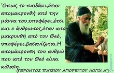 Give And Take, Orthodox Christianity, Christian Faith, Holy Spirit, Confessions, Forgiveness, Prayers, Believe, Spirituality