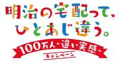 明治の宅配って、ひとあじ違う。100万人 Typo Logo, Typographic Design, Word Design, Text Design, Kid Fonts, Japan Logo, Japanese Typography, Chinese Words, Japanese Graphic Design