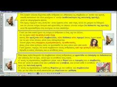 Πλάτων, Πρωταγόρας, Ενότητα 5η - YouTube Youtube, Youtubers, Youtube Movies
