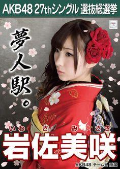 iwasa misaki | わさみんに投票した! : のぞみ500のHKT AKBヲタブログ