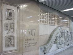 圓明園地鐵站