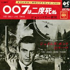 """James Bond Theme  You Only Live Twice    LL-2062    """"You Only Live Twice"""", performed by Nancy Sinatra"""