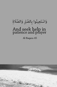 Image shared by Find images and videos about islam, quran and رمزيات on We Heart It - the app to get lost in what you love. Islamic Inspirational Quotes, Islamic Quotes, Islamic Teachings, Muslim Quotes, Religious Quotes, Muslim Sayings, Islamic Art, Patience Citation, Coran Quotes