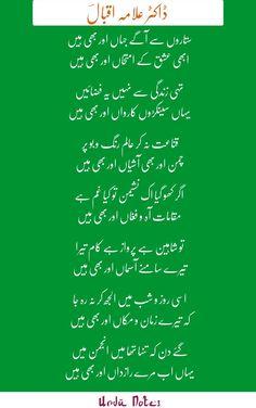 ستاروں سے آگے جہاں اور بھی ہیں علامہ اقبال کی شاعری۔Read nazam sitaron se aage jahan aor bhi hein in urdu True Feelings Quotes, Poetry Feelings, True Love Quotes, Urdu Funny Poetry, Love Poetry Urdu, Poetry Quotes, Iqbal Poetry In Urdu, Sufi Poetry, Best Islamic Quotes