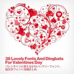 バレンタインに使えるかわいいフリーフォント、絵文字フォント38個まとめ