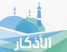"Check out new work on my @Behance portfolio: ""Azkar App"" http://on.be.net/1Jxxb1v"