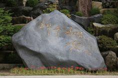 北側の岩の造景&ひたすら主神様の岩 - WolMyeongDong(キリスト教福音宣教会)