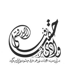 An ingenious calligraphic representation of certain Holy