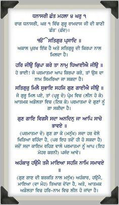20th April 2017, Thursday (8th Vaisakh, Samvat Nanakshahi 549) Ajj Da Hukamnama Sachkhand Sri Darbar Sahib Harimandir Sahib Ji Amritsar Ang: 690 Waheguru Ji Ka Khalsa Waheguru Ji Ki Fateh