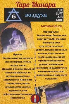 Значение 6 воздуха из колоды Таро Манара #таро #tarot #manara #колодытаро #тароманара #чтениетаро #значениекарттаро #tarostories Tarot, Life, Tarot Cards, Tarot Decks