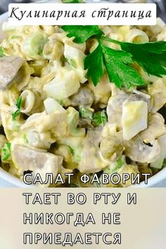Kitchen Magic, Cooking Recipes, Healthy Recipes, Russian Recipes, Potato Salad, Recipies, Food And Drink, Yummy Food, Dishes