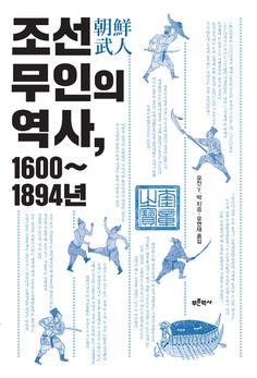 """[알라딘] """"좋은 책을 고르는 방법, 알라딘"""" Book Cover Design, Book Design, History Posters, Poster Design Layout, Book Letters, Typography, Lettering, Page Layout, Editorial Design"""