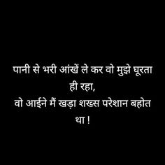 Popular Life Quotes by Leaders Hindi Quotes Images, Shyari Quotes, Hindi Words, Epic Quotes, Mood Quotes, True Quotes, Inspirational Quotes, Qoutes, Feeling Quotes