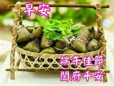 Dumpling Festival, Chinese Festival, Nursing Students, Wicker Baskets, Food And Drink, Celebration, Quotes, Decor, Quotations