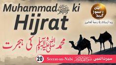 محمد صلی اللہ علیہ وسلم کی ہجرت   Prophet Mohammad Migration In Urdu .mp3           Seerat-un-Nab...