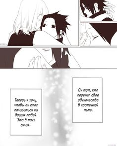 Связь с тобой. Глава 1 - 16 страница Sasuke Sakura Sarada, Naruto Uzumaki, Boruto, Sasusaku Doujinshi, Naruto Ship, Naruto Series, Beautiful World, The Incredibles, Anime
