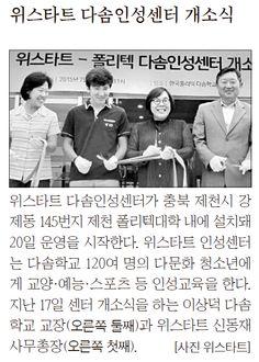 2015년 7월 17일 위스타트 다솜인성센터 개소식