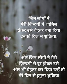 Ideas Birthday Quotes In Hindi Happy For 2019 Shyari Quotes, Motivational Picture Quotes, Done Quotes, Morning Inspirational Quotes, Inspirational Quotes Pictures, Poetry Quotes, Good Thoughts Quotes, True Feelings Quotes, Reality Quotes