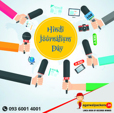 """Wish you very Happy """" Hindi Journalism Day"""" to all my journalist and reporters brothers...  30 May is celebrated as the Hindi Journalism Day in India's journalism every year. On 30 May 1826, the first Hindi newspaper of India called Udant Martand was edited and published.  #HindiJournalismDay #Agarwal #packers #movers #drsgroup #Largestmovers #bestpackersandmovers #india"""