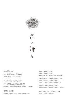 6/25〜7/6 長野県松本市の花屋で、花と詩の企画展を開催します。6/29にはワンナイトLIVE。